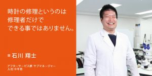 石山 明 <東京2チームリーダー 兼 ヨドバシカメラ横浜店 修理カウンター店長:入社10年目>