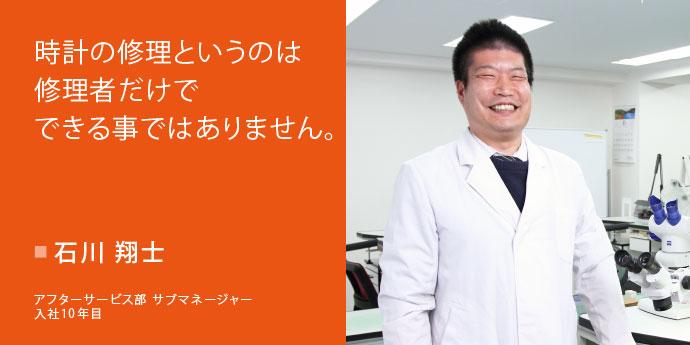 石川 翔士 <アフターサービス部 サブマネージャー:入社10年目>