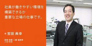 川﨑 章全 <営業担当:入社7年目>