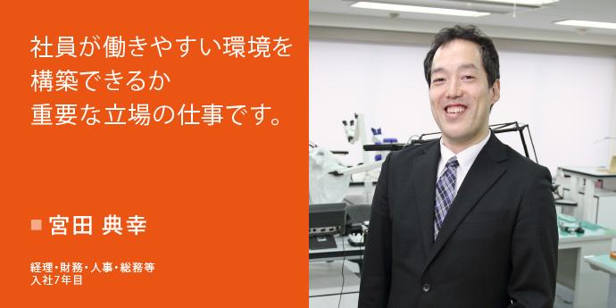 宮田 典幸 <管理部(経理・財務・人事・総務等):入社7年目>