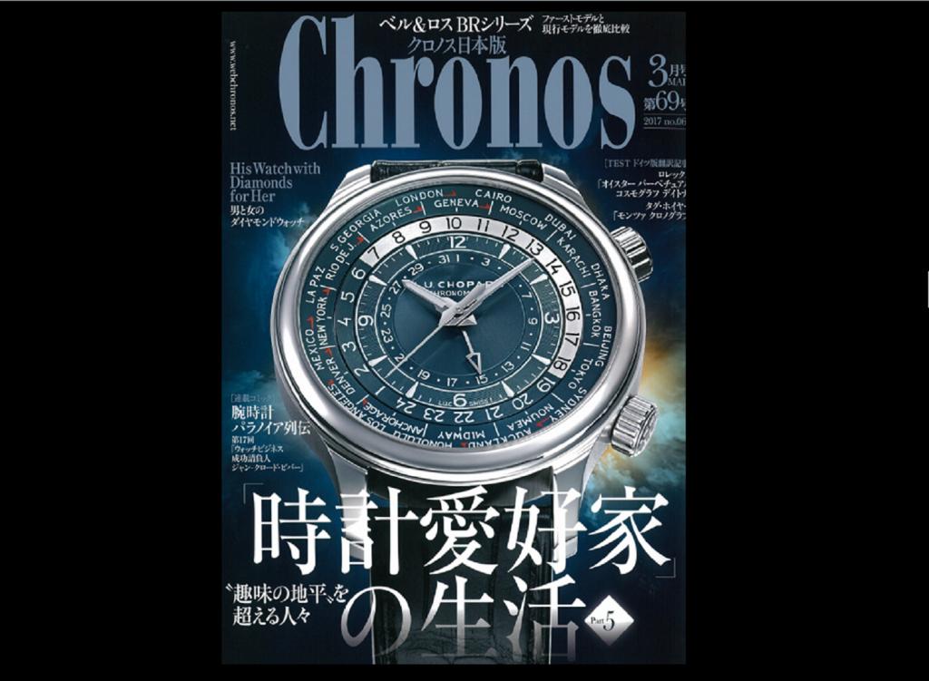 ★雑誌掲載のお知らせ★\クロノス 1703号 17年3月号/