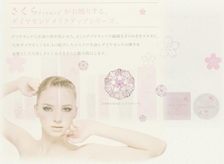 ◆商品ご紹介◆\サクラダイヤモンドコスメシリーズ/