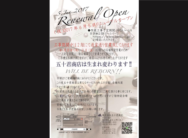 ★五十君商店リニューアルOPENのお知らせ★