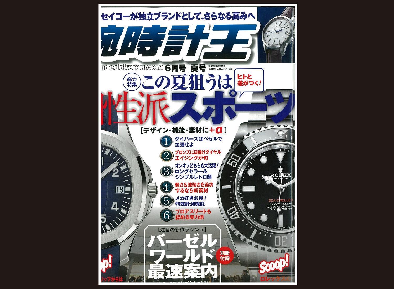 ★店舗リニューアル続報★腕時計王