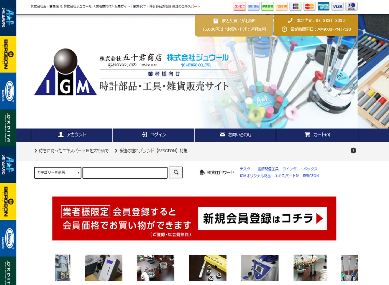 —五十君商店ネット卸売サイトOPEN!!—
