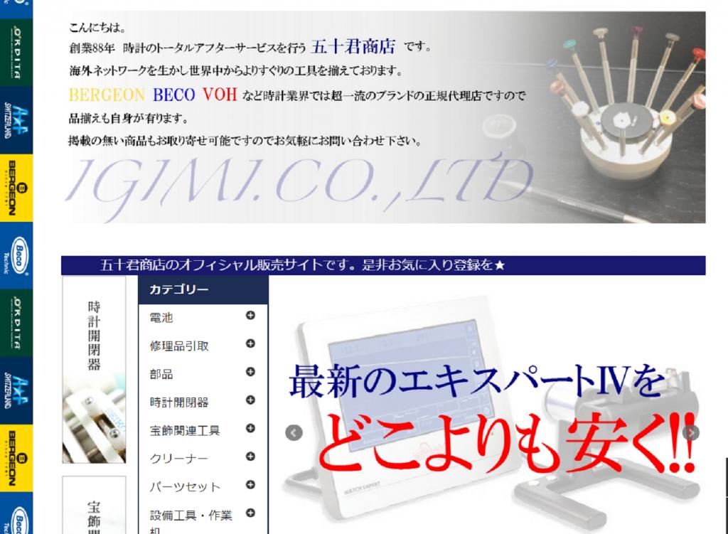 ★五十君商店卸売ショッピングサイトグレードアップ★