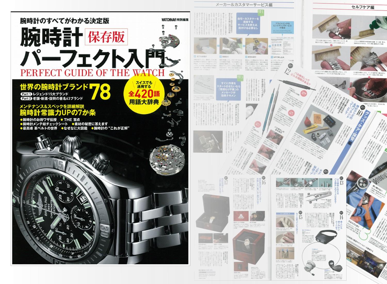 雑誌に掲載されました★WATCHNAVI特別編集 腕時計【保存版】パーフェクト入門★