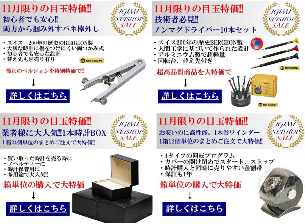 卸売ネットショップ限定。11月の目玉商品更新!!