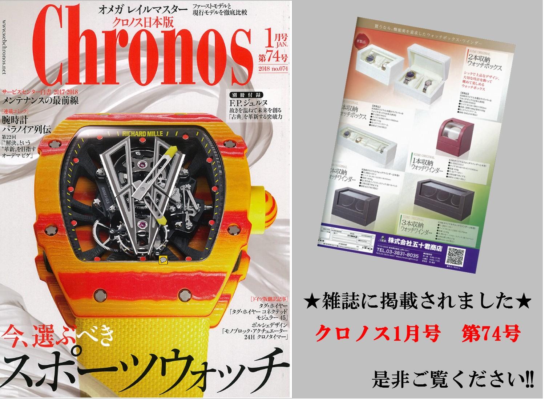 雑誌に掲載されました★Chronos1月号第74号