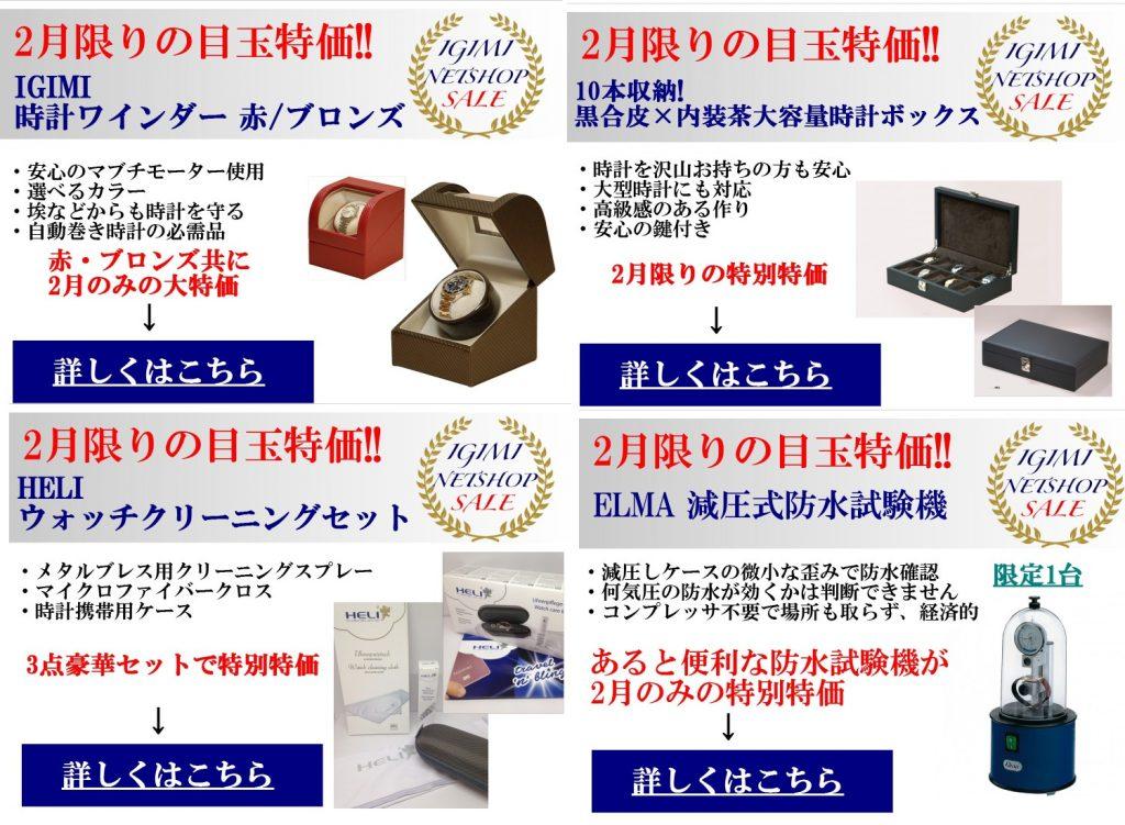 ネット卸サイト2月の目玉!!